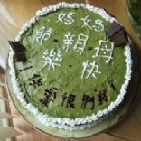 Japanese Adzuki & Matcha Green Tea Cake